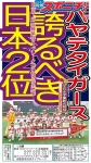 高円宮賜杯第37回全日本学童軟式野球大会 マクドナルド・トーナメント