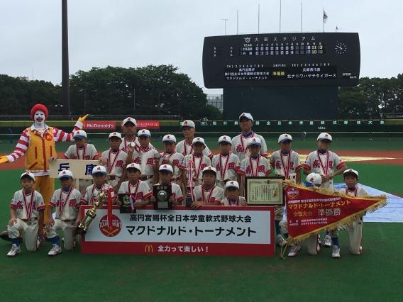 第37回全日本学童軟式野球大会 準優勝